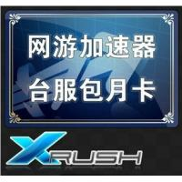 【直充】Xrush网游加速器国际VIP30天 支持暗3 魔兽