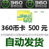 360币充值卡 500元