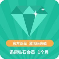迅雷钻石会员激活码_【自动发货】迅雷会员钻石VIP 1个月30天月卡激活码_游戏点卡_KA-CN ...