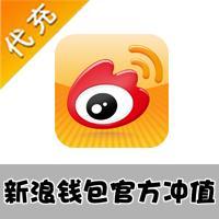 【代充】新浪微博钱包(网页版)