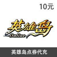 【代充】腾讯 英雄岛 10元1000点卷