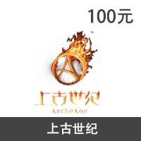 【直充】腾讯 上古世纪点卡100元 1000点券