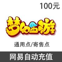 【直充】网易1000点 (优惠专享价)(可选通用或者寄售)