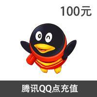 【直充】腾讯QQ点100元1000Q点
