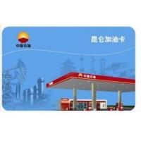 中国石油加油卡200元