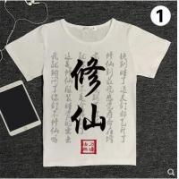 【周边】三生修仙T恤短袖男女二次元衣服 不吃饭渡劫入魔 三世白