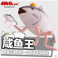 【周边】动漫咸鱼王表情包抱枕恶搞二次元周边毛绒公仔玩偶装逼