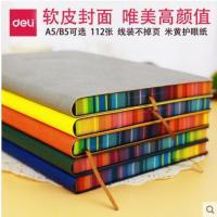 【文具】得力笔记本文具A5/16K商务彩色皮面记事本日记创意学生本子