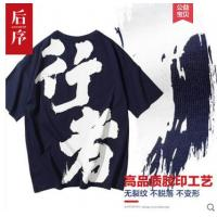 【男装】后序潮牌t恤男短袖圆领半袖夏情侣装个性印花文字体恤中国风男装