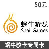 蜗牛网(九阴真经/航海世纪)50元点卡平台卡