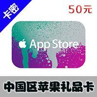 0点秒杀-中国区苹果 50元 itunes礼品卡
