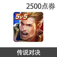 【腾讯手游】Arena of Valor传说对决 亚洲北美南美欧洲服 2500点券