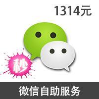 【自助服务】微信1314元,14日10点秒杀