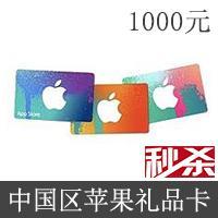 24日20点秒杀-中国区苹果 1000元