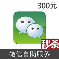 【自助服务】微信  300元15点秒杀