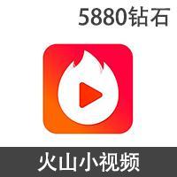 【直充】抖音火山版(原火山小视频)5880钻石
