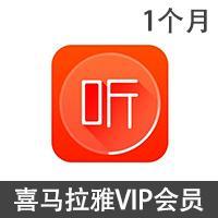 喜马拉雅fm VIP会员月卡1个月 兑换码