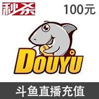 【直充】斗鱼TV 斗鱼直播鱼翅 100元.每日秒