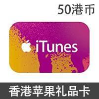 香港苹果app 50港币 iTunes礼品卡