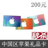 15点秒杀-中国区苹果 200元 itunes礼品卡