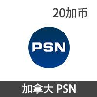 加拿大 PSN充值卡20加币