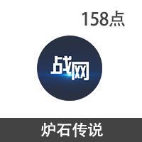 【代充】炉石传说 解锁 158点