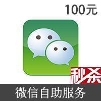 【自助服务】每日秒杀 微信100元