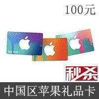 每日秒杀 中国区苹果 100元 礼品卡