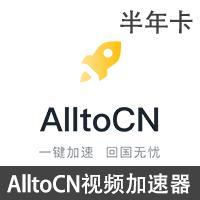 AlltoCN视频加速器 180天半年卡