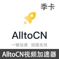 AlltoCN视频加速器 90天季卡