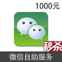 【自助服务】每日秒杀 微信 1000元