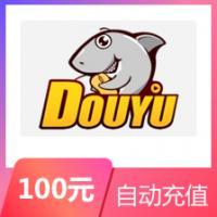 【直充】斗鱼直播鱼翅 100元 特价