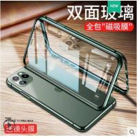 【手机壳】苹果iPhone11pro max手机壳磁吸男promax全包防摔