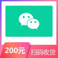 【自助服务】微信游戏/微店代购 200元 特价