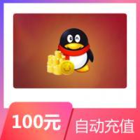 【直充】腾讯QQ币 100元 特价