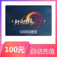 【直充】金山 剑侠情缘3 10000通宝 特价