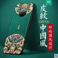 【手机壳】华为mate30pro手机壳