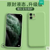 【手机壳】苹果11手机壳全包镜头保护液态硅胶iphone11pro套
