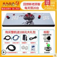 【游戏机】3D月光宝盒游戏机家用街机双人格斗机9D摇杆97月光9S