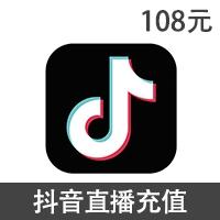 【直充】抖音直播 1080抖币