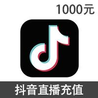 【直充】抖音直播 10000抖币