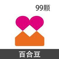 【直充】百合网 百合豆 99颗