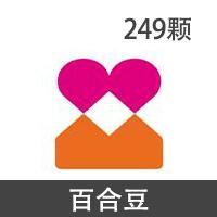 【直充】百合网 百合豆 249颗