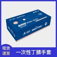 【KA-CN】一次性丁腈手套100个/盒