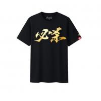 梦幻西游主题文字T恤-必杀