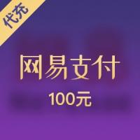 KA-CN网易游戏 网易支付100元代充