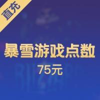 【直充】网易国服 75元战网点数