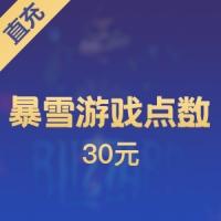 【直充】网易国服 30战网点数