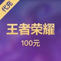 【手游】 王者荣耀 100元(优惠专享价)