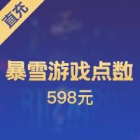 【直充】网易国服 598战网点数